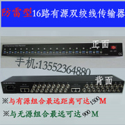 16 way twisted pair conveyor, active sixteen wire network converter, active twisted pair receiving transmitter