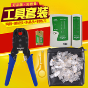 Off line pliers crimping pliers set three connector wiring kit with double crystal head network tester