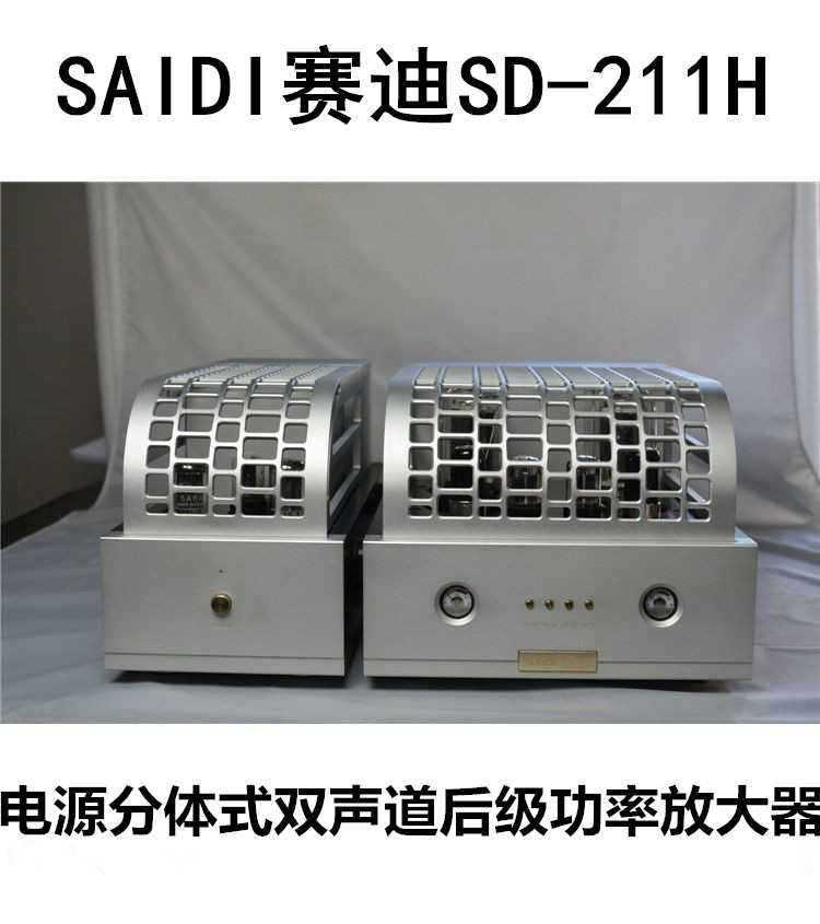 SD-211H electronic tube type A push-pull high fidelity HIFI post-fever power amplifier