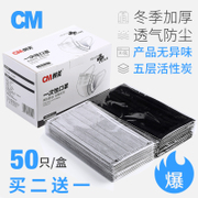 The CM disposable masks dust ventilation goddesses summer thin male PM2.5 active carbon black tide anti haze