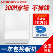 Packet send wire Mercury wireless router through king 300M MW305R home WiFi unlimited Mini AP