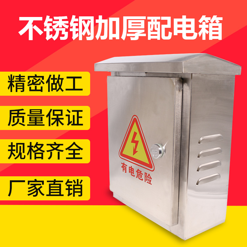 Stainless Steel Distribution Box Outdoor Waterproof Tank Rainproof Monitoring Equipment Box Control Box 400*300*160MM