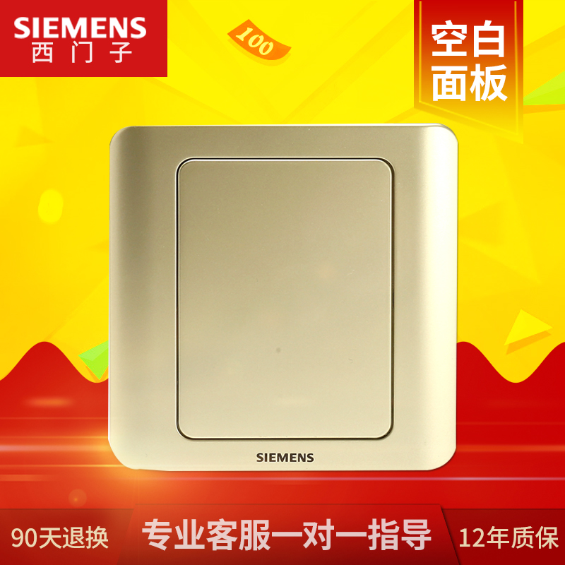 Siemens blank panel 86 vision golden brown white board switch cover baffle authentic [high-end atmosphere]