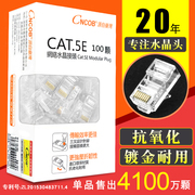 Genuine CNCOB cable crystal head five super computer network wire joint unshielded 8 core gold plated RJ45 shipping
