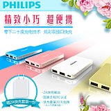 Philips genuine mini rechargeable treasure ultra-thin 5000 mA small portable mobile power Apple Andrews common