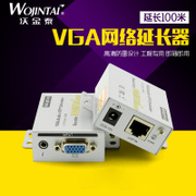 VGA network extender 100 m synchronous transmission of audio and video VGA single cable to RJ45 signal amplifier