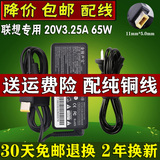 Lenovo charger X240 G400 G40 laptop adapter 20v3.25A square port power cord