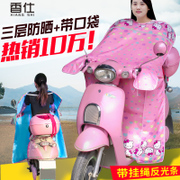 Electric windshield is summer sun shading cover car battery electric motorcycle waterproof conjoined section summer tram