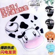 Mengtian creative 3D cute cartoon mouse pad wrist hand office computer game thickened silicone wrist pillow pad