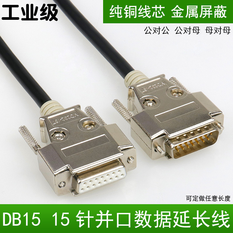 DB15 plug two row 15 pin connector db15 parallel port plug DB15 data line mother to female to male to male
