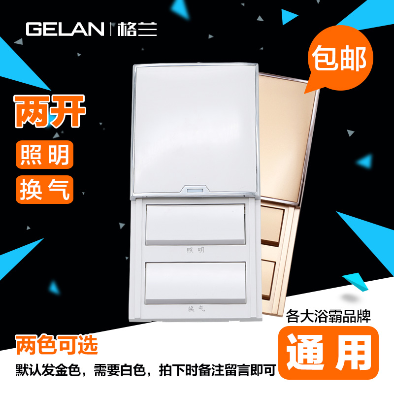 GELAN Grand Bath Switch Two Open Two Open Bathroom Waterproof Switch Lighting Ventilation Function Two in One Universal