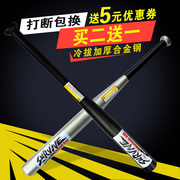 Road friends baseball baseball stick steel self defense alloy steel black thick steel baseball stick defensive stick self-defense weapon