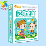Classic nursery rhyme 3DVD CD-ROM cartoon video early childhood education children's songs CD-ROM music car prenatal care