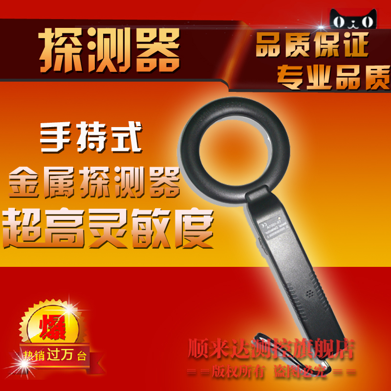 Hand-held metal detector detector wood nail detector iron nail detector examination room mobile station security detector