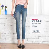 Known female spring new jeans high waist trousers slim nine students pants Korean version with bound feet pencil pants plus size