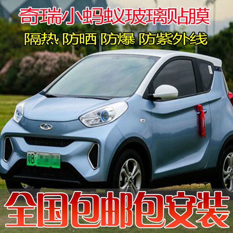 Chery EQ1 Ant Electric Vehicle Full Film Sunscreen Film, Heat Insulation Film, Explosion-proof Film Window Glass Film