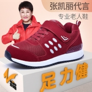 Force health aged sports Kaili Zhang safety shoes authentic female elderly mother in 2017 new winter walking shoes
