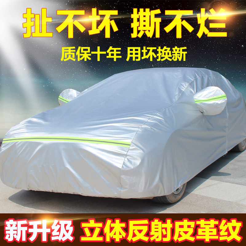 BMW 3 Series 5 Series 7 Series Vehicle Clothing Cover Four Seasons Sunshade, Sunscreen, Heat Insulation, Rain, Snow and Dust Protection Cover