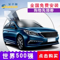 Quantum High Definition Car Membrane Full Membrane Car Glass Flameproof Membrane Thermal Insulation Crystal Piece Series