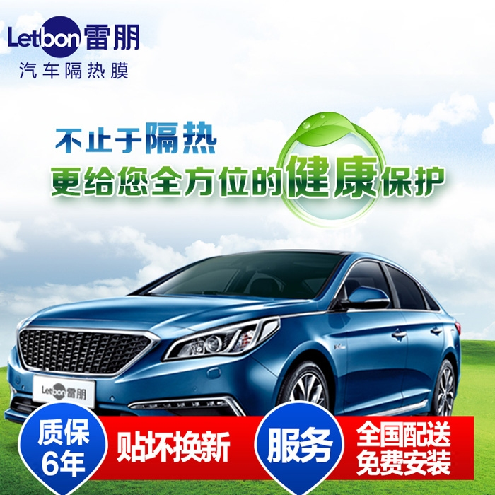 [The goods stop production and no stock]Ray-Ban car film full car film solar film car film automotive film automotive glass explosion-proof film insulation film Wuxi
