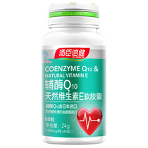 120 coupons] Tonson Times health coenzyme q-10 Natural Vitamin E softgel health supplement coenzyme 10q