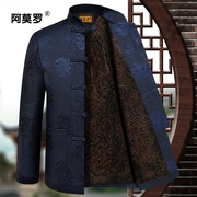 Grandpa in elderly male costume with winter jacket velvet jacket in Chinese wind had old birthday clothes