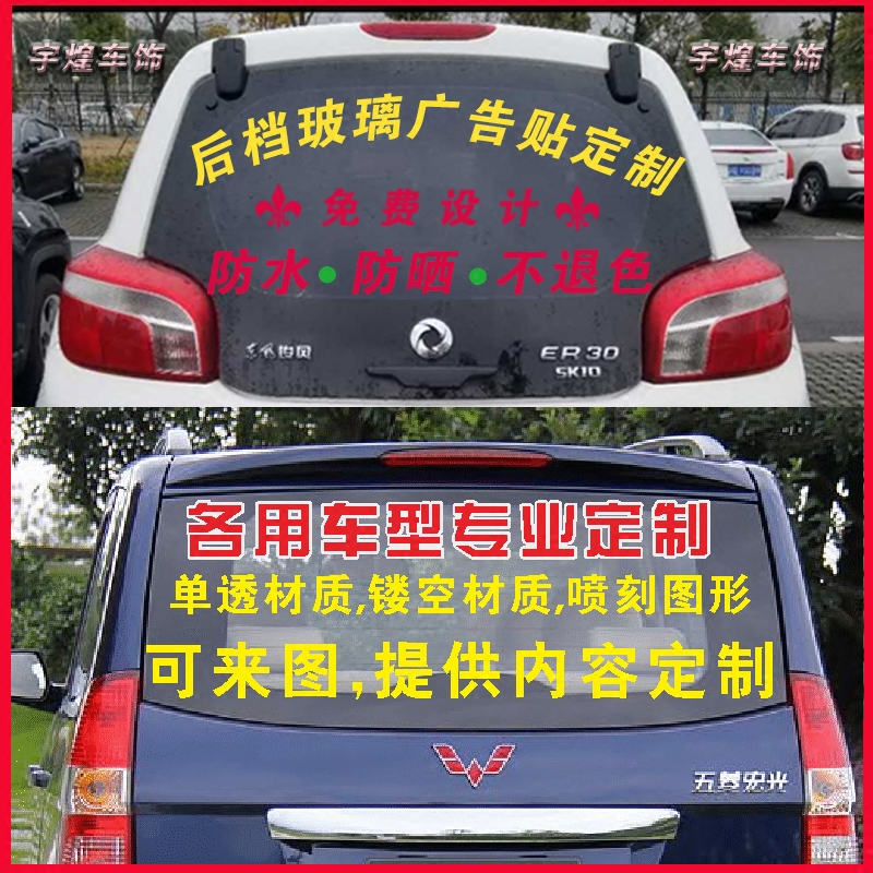 Design and customization of transparent engraving car sticker with reflective sticker for back-end glass advertisement
