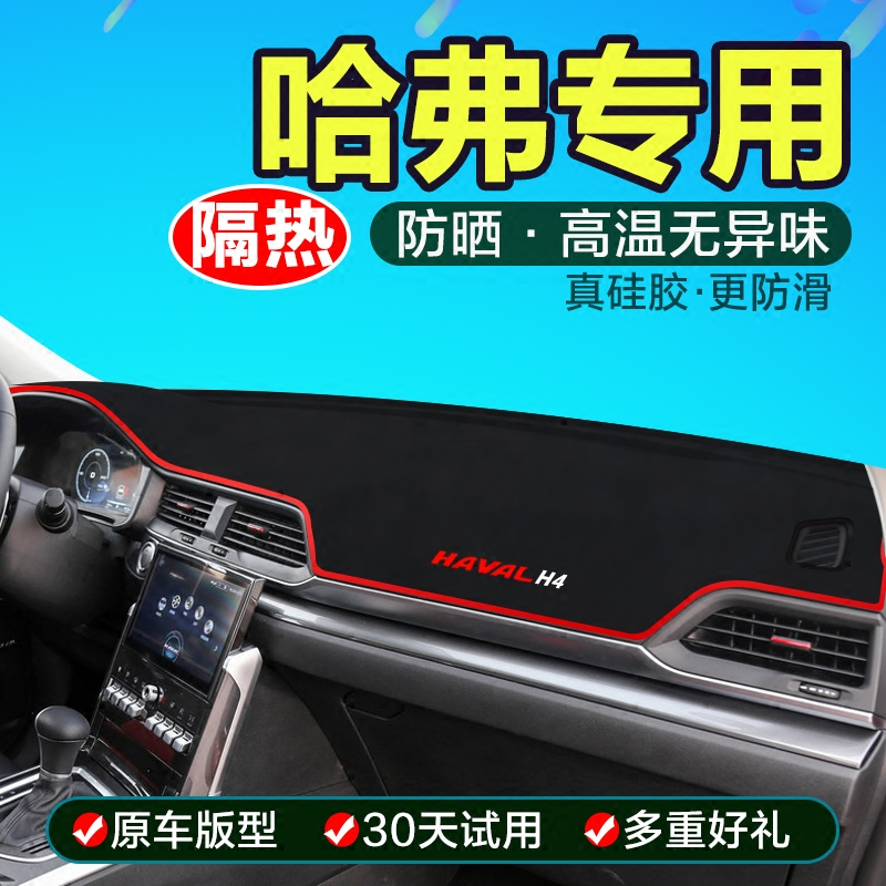 Harvard H6H2H1H2SH6coupe Sunshade H4M6 Sunshade Decoration Central Control Instrument Desk Sunscreen Pad Harvard