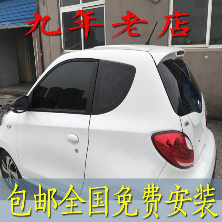 Zhidou d2sd1d3 electric vehicle film full vehicle film sunscreen film heat insulation film explosion proof film glass window black film