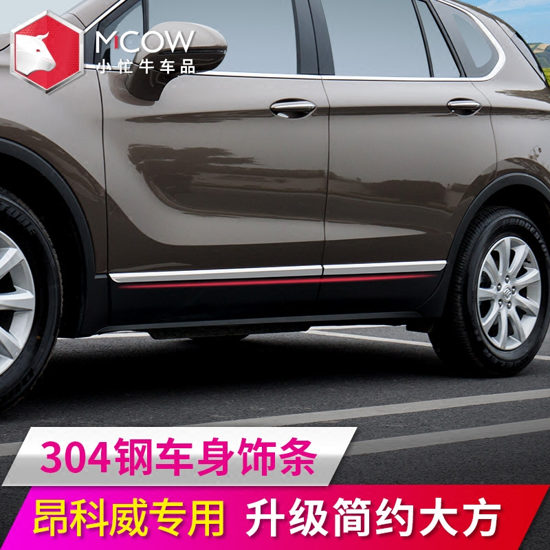 Maverick decoration for Buick on Kuwait body trim door anti-collision fittings side bright strip door edge