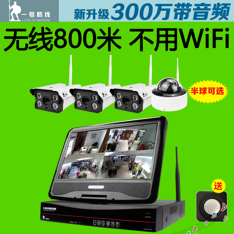 Wireless monitoring equipment package system integrated machine monitor HD package