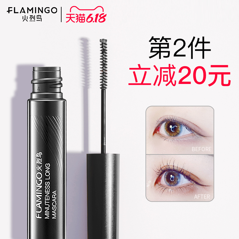 Flamingo fine Mascara fine head long waterproof official flagship authentic