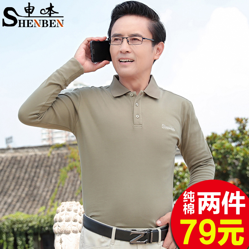 Dad long sleeve T-shirt cotton middle-aged men's spring and autumn top middle-aged and elderly