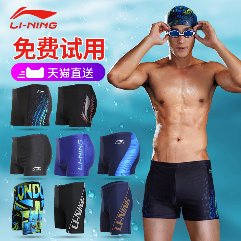 Li Ning's swimming trunks, men's flat-angle swimming trunks and swimsuits are divided into five parts to soak in Hot Springs