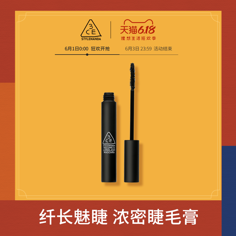 618 Tmall 3CE long and thick mascara waterproof durable.