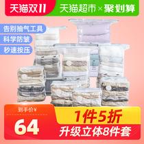 Taili collection bag shop Nanchang hot sales over 10000 nine-year-old shop Taili collection bag vacuum-free air-free compression bag clothing collection.