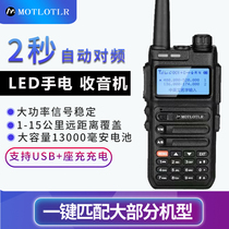 Moto talkies UV dual-frequency digital automatic to frequency high-power hand station