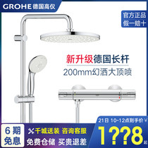 Gaoyi shower Guangdong five-year-old shop to ensure that Gaoyi shower Grohe German thermostat shower set home