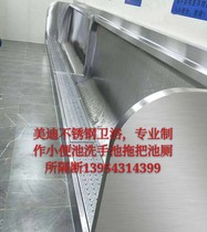 Urinal urinal professional custom 304 stainless steel floor school army hospital