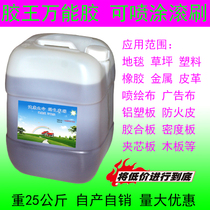 Guangdong sales of more than 100 four colors of glue strong glue big bucket of strong all-powerful glue 25 kg advertising cloth spray-painted cloth skin