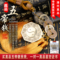 Five emperors money opened the real six emperors ancient coins copper money buried threshold town house to make money