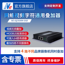Network video universal character overlayer standard protocol data video word.