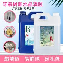 Crystal drop glue high transparent diy hand large specification epoxy resin ab glue.