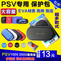Store Nanchang hot sales of more than a thousand 13 color accessories PSV hard pack PSV1000 protection bag PSV2000 pack.