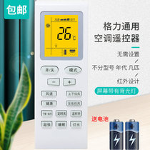 Applying Gree air conditioning remote control model original model all universal central air conditioning q force small golden bean y502 pin yue kyb0f ybof2 rocker yao shaker