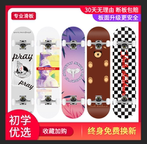 Skateboard beginners professional male and female double-up four-wheeled stepboard adults
