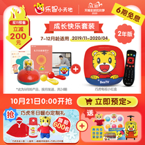 Double 11 pre-sale qiao tiger growth happy set TV small red box.