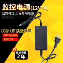 Гуандун семилетний магазин поддержки Ant Flower аксессуары мониторинга адаптер питания dc12v2a DC трансформатор выключатель питания