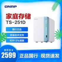 Seven-year-old shop ensures server storage QNAP Unicom TS-251D dual disk network NAS individual