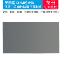 Special price Longtian brand 12M ultra-large glossy cutting plate engraving board.